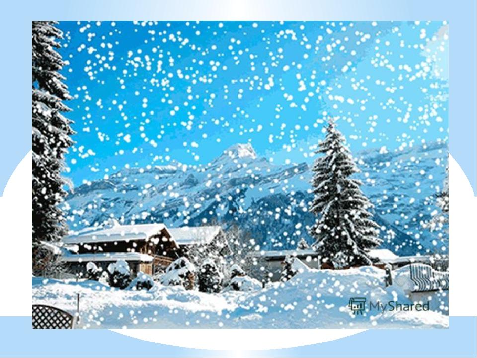 Анимация картинка снег идет