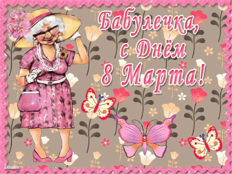 Днем рождения, открытка бабушке с 8 марта от внучки