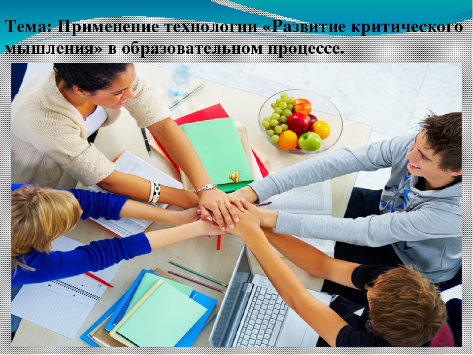Тема: Применение технологии «Развитие критического мышления» в образовательно...