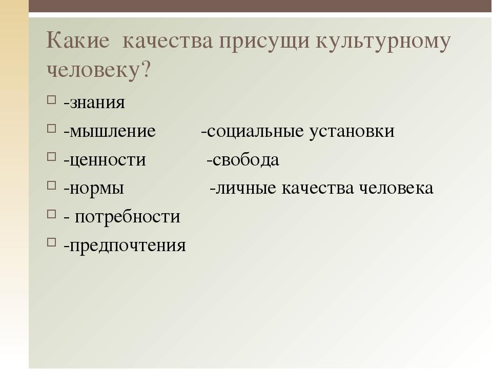 -знания -мышление -социальные установки -ценности -свобода -нормы -личные кач...