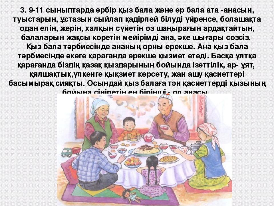 3. 9-11 сыныптарда әрбір қыз бала және ер бала ата -анасын, туыстарын, ұстазы...