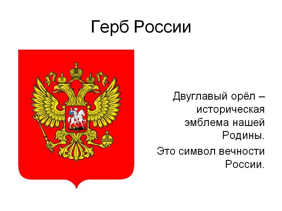 побеги современный герб россии история и символика мой