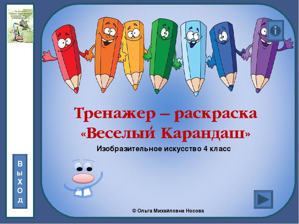 Вы Х О д Изобразительное искусство 4 класс ©Ольга Михайловна Носова