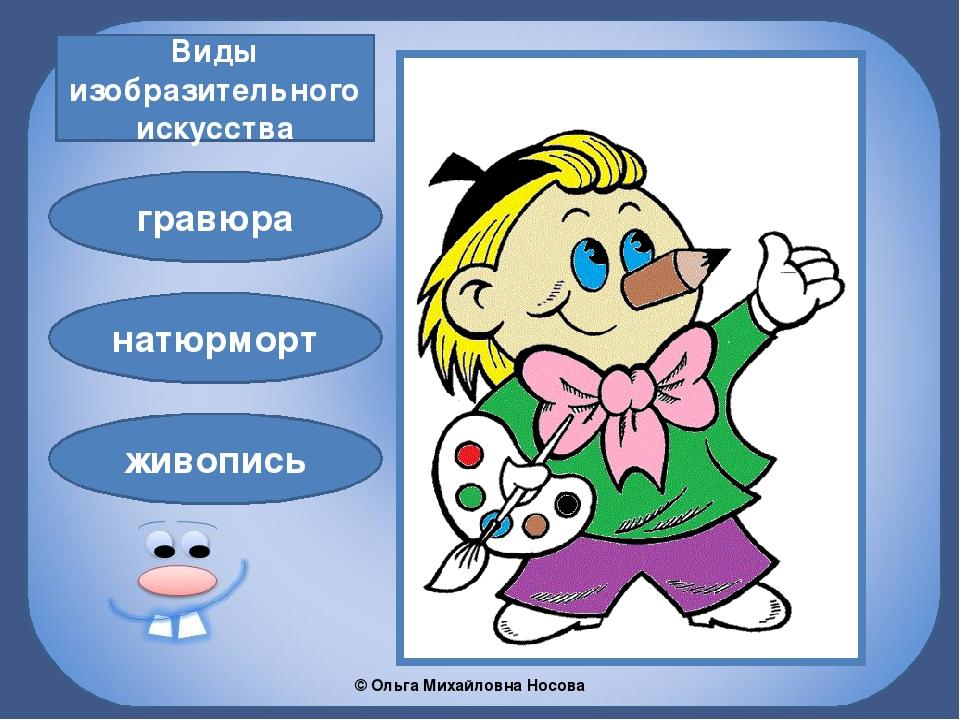 гравюра Виды изобразительного искусства натюрморт живопись ©Ольга Михайловна...