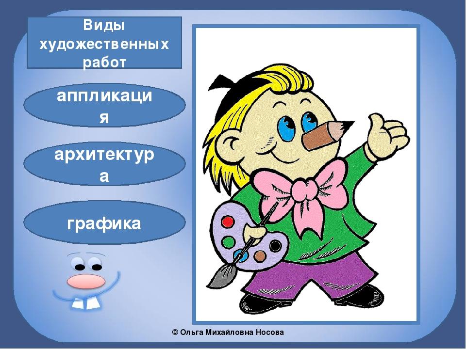 аппликация Виды художественных работ архитектура графика ©Ольга Михайловна Н...