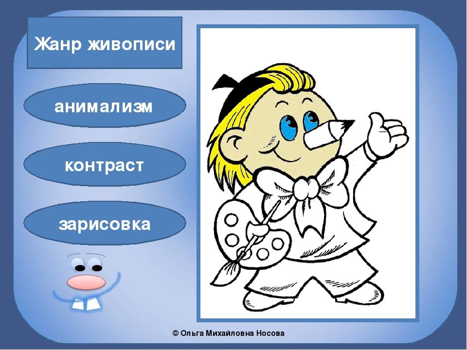анимализм Жанр живописи контраст зарисовка ©Ольга Михайловна Носова