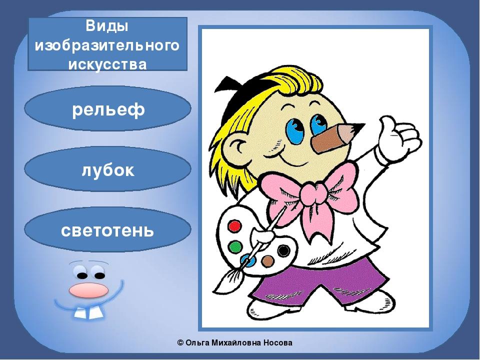 рельеф Виды изобразительного искусства лубок светотень ©Ольга Михайловна Нос...