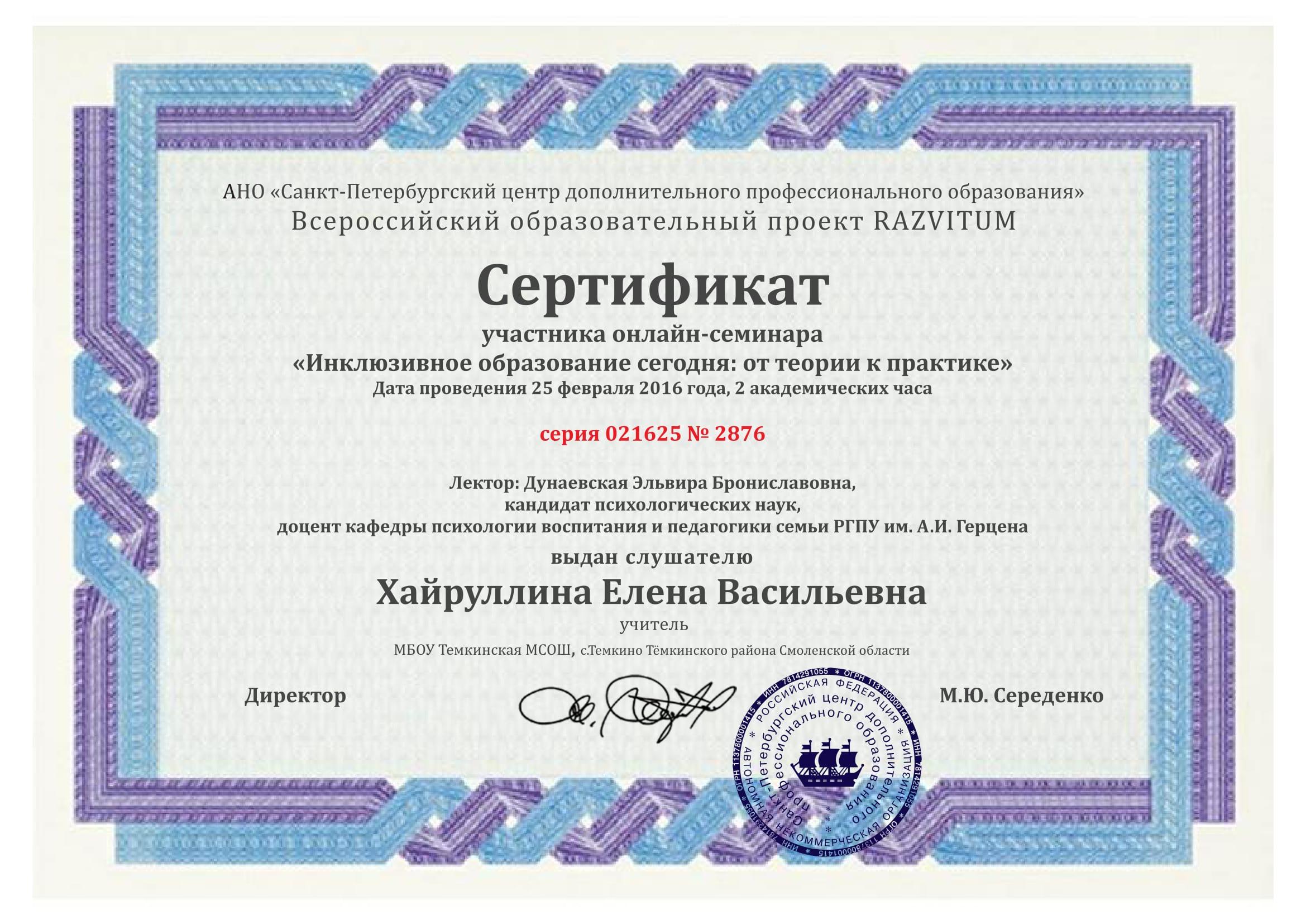 Первый всероссийский конкурс по инклюзивному образованию