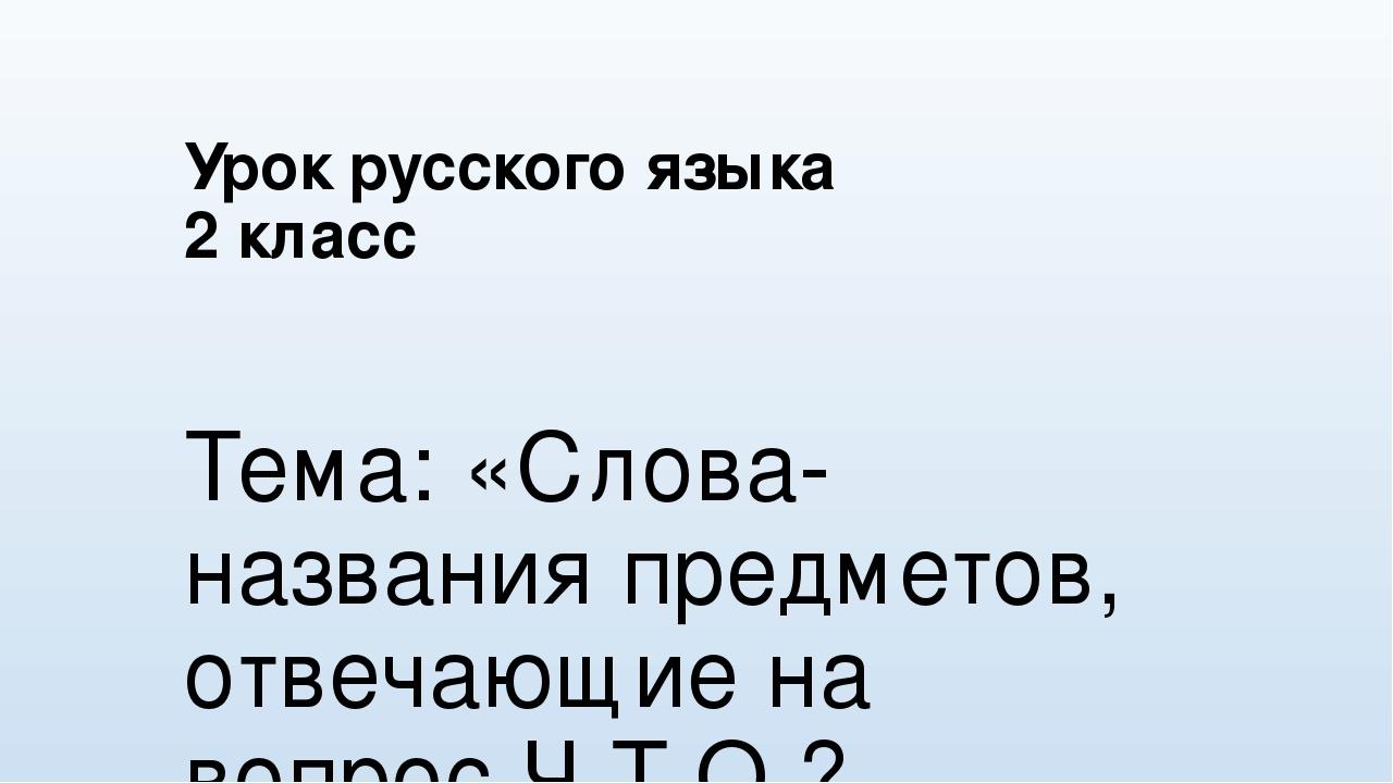 Русский язык 2 класс слова-названия предметов