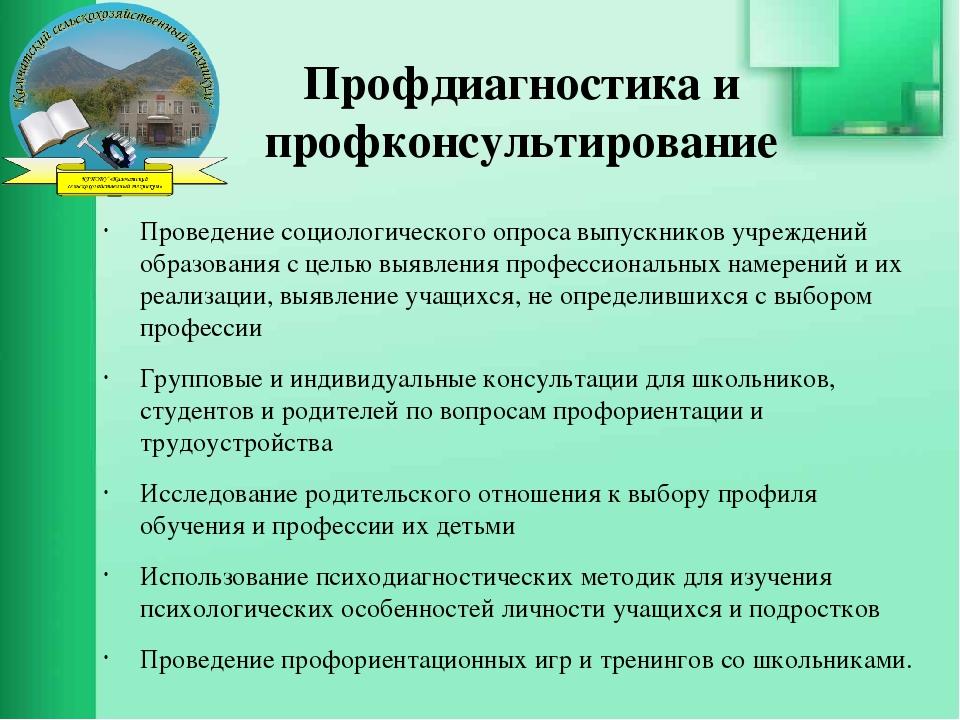 Профдиагностика и профконсультирование Проведение социологического опроса вып...