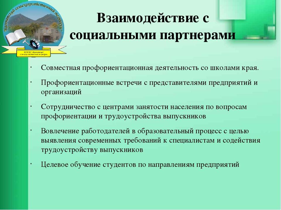 Взаимодействие с социальными партнерами Совместная профориентационная деятель...