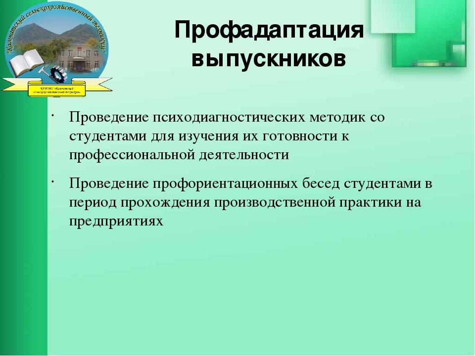 Профадаптация выпускников Проведение психодиагностических методик со студента...