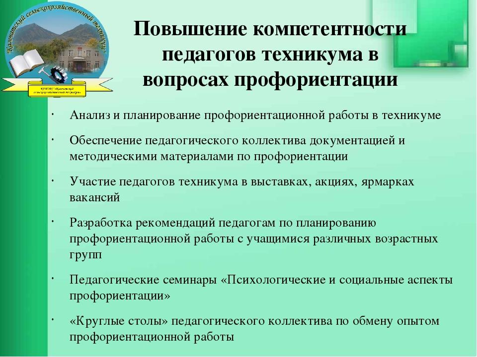 Повышение компетентности педагогов техникума в вопросах профориентации Анализ...