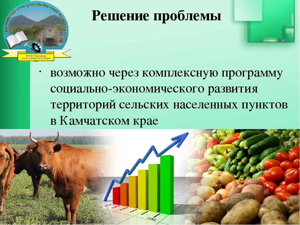Решение проблемы возможно через комплексную программу социально-экономическог...