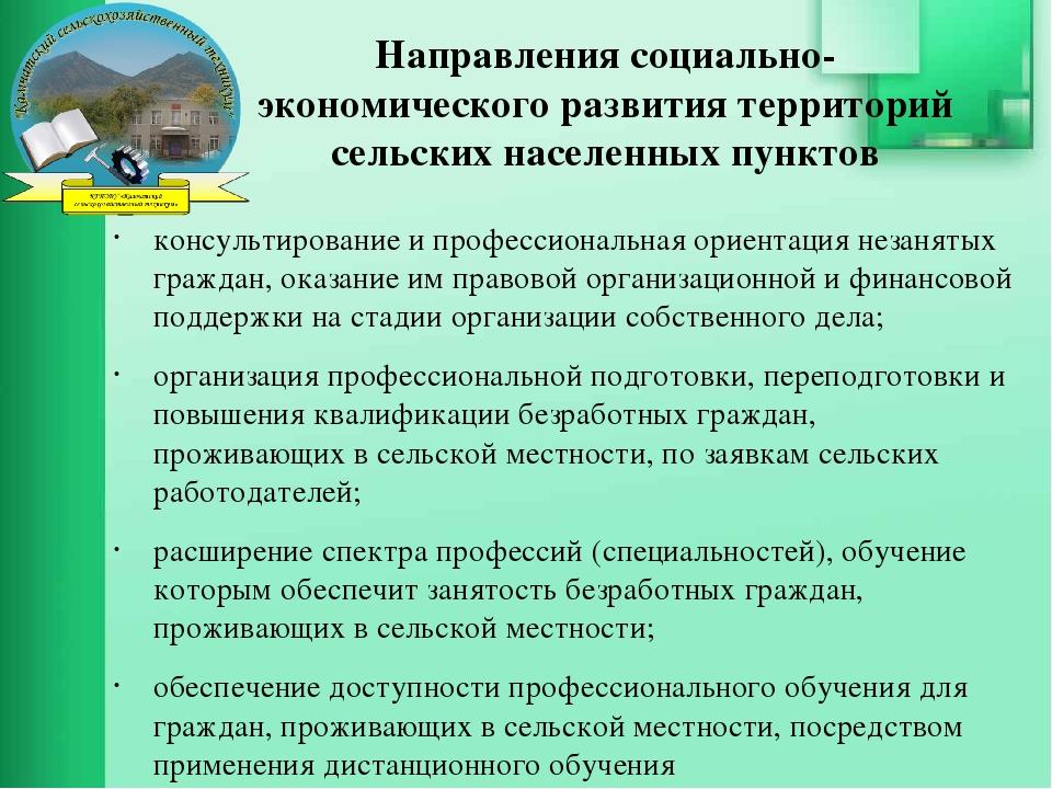 Направления социально-экономического развития территорий сельских населенных...