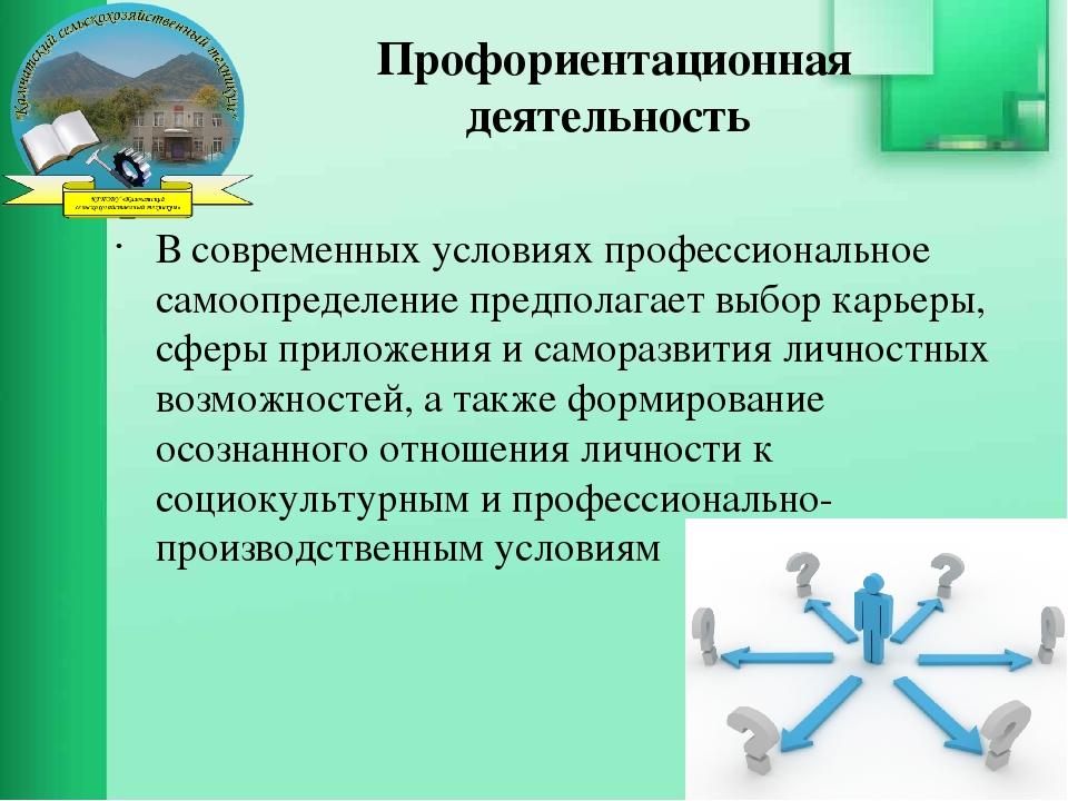 Профориентационная деятельность В современных условиях профессиональное самоо...