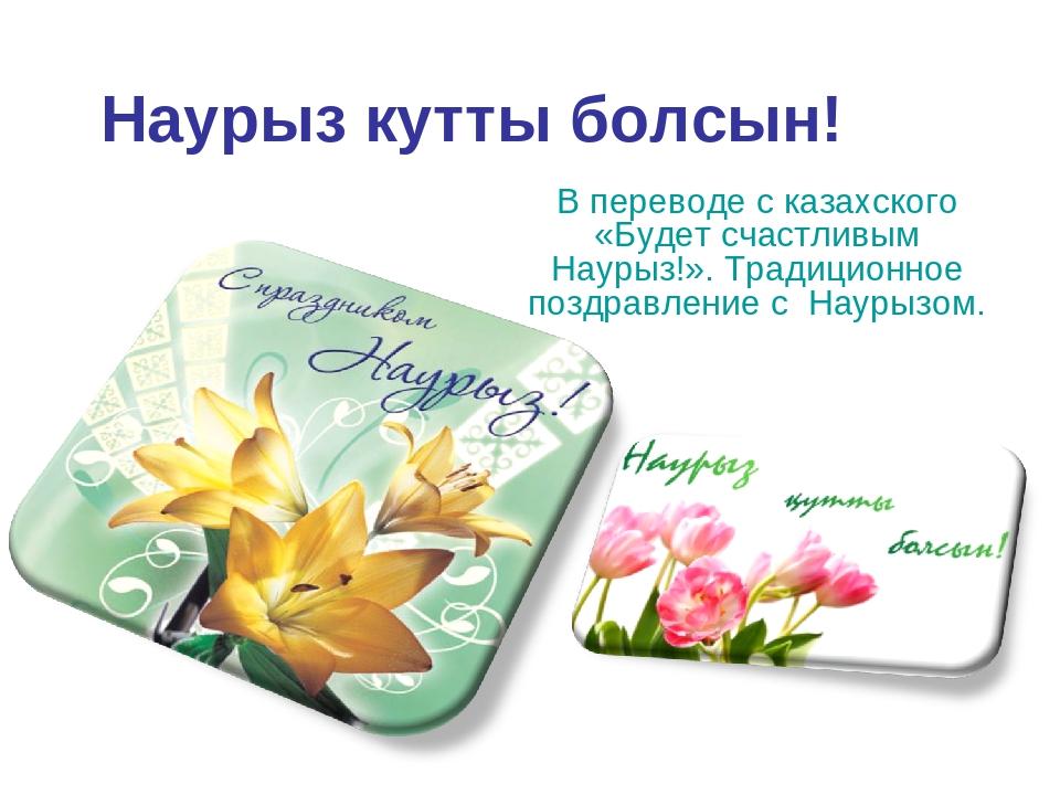 Поздравление в открытках на казахском языке