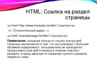 HTML: Ссылка на раздел страницы ссылка  ссылка Примечание: основная польза от