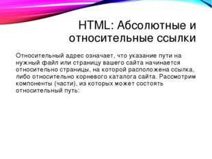 HTML: Абсолютные и относительные ссылки Относительный адрес означает, что ука