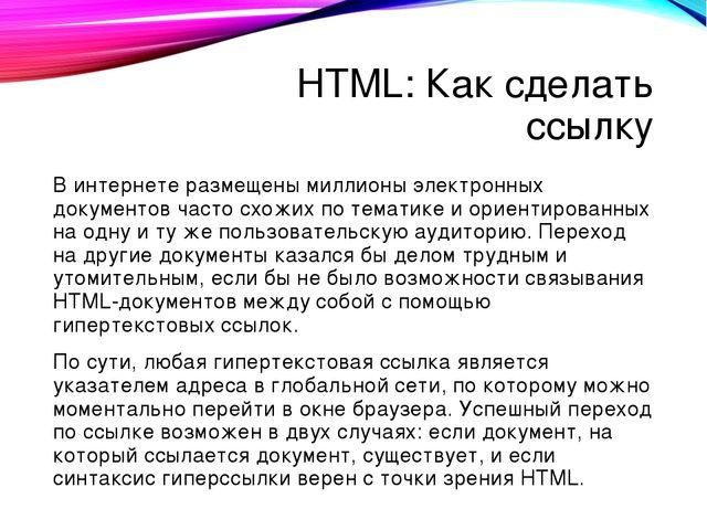 HTML: Как сделать ссылку В интернете размещены миллионы электронных документо...