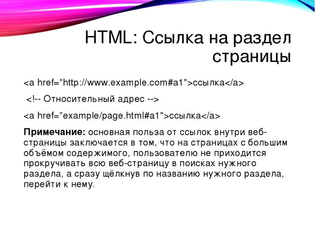HTML: Ссылка на раздел страницы ссылка  ссылка Примечание: основная польза от...