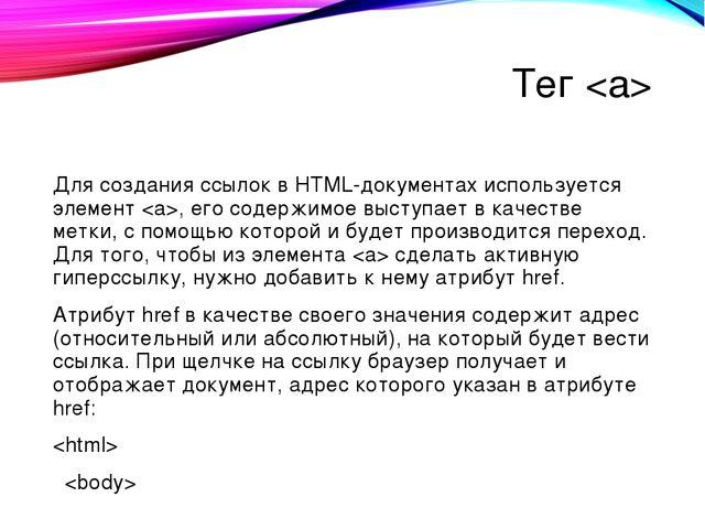 Тег  Для создания ссылок в HTML-документах используется элемент , его содержи...