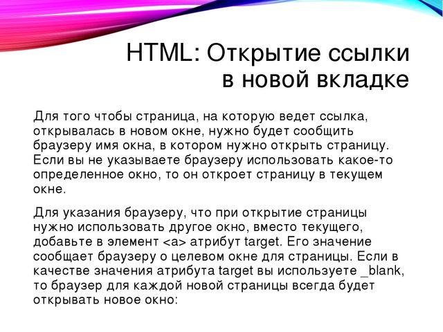 HTML: Открытие ссылки в новой вкладке Для того чтобы страница, на которую вед...