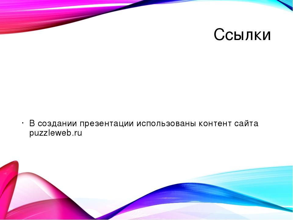 Ссылки В создании презентации использованы контент сайта puzzleweb.ru