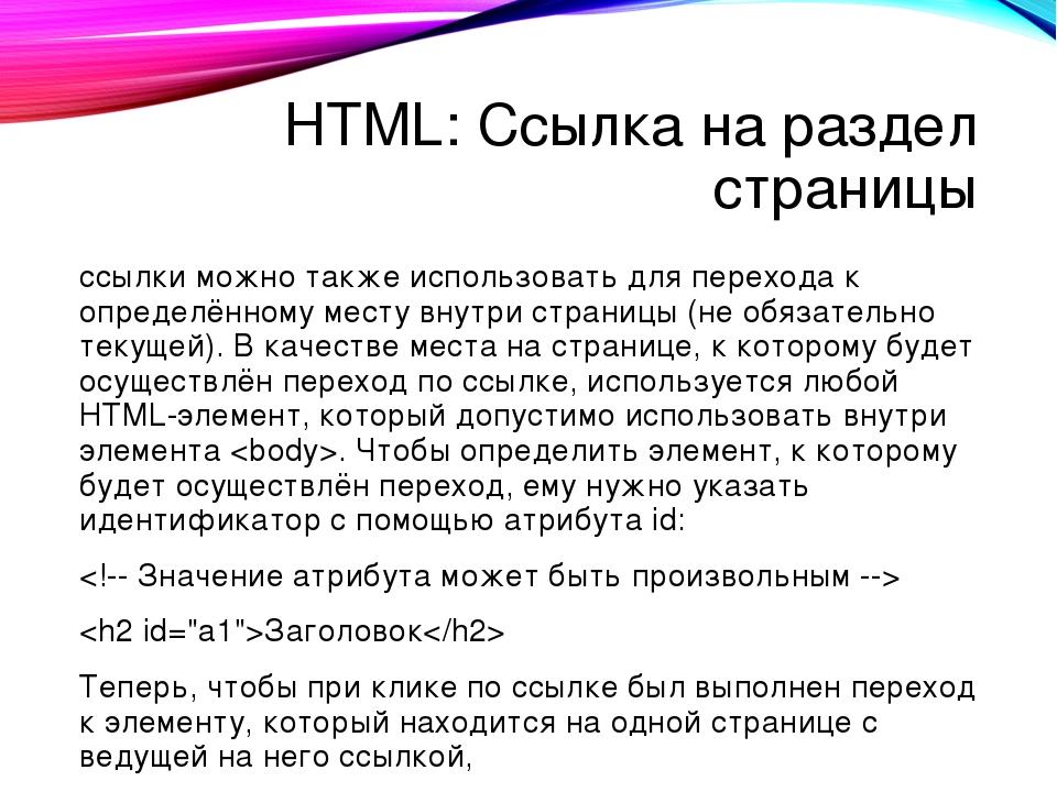 HTML: Ссылка на раздел страницы ссылки можно также использовать для перехода...