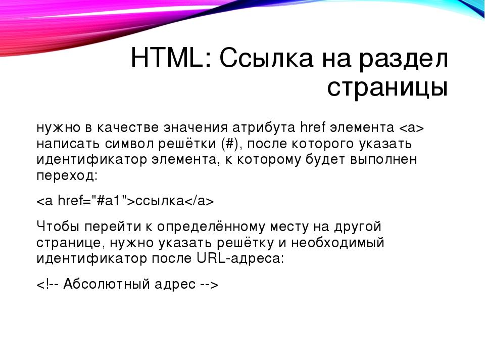 HTML: Ссылка на раздел страницы нужно в качестве значения атрибута href элеме...