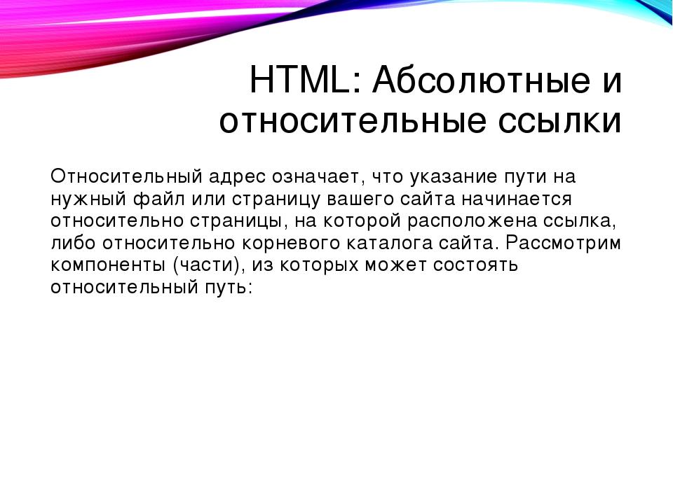 HTML: Абсолютные и относительные ссылки Относительный адрес означает, что ука...