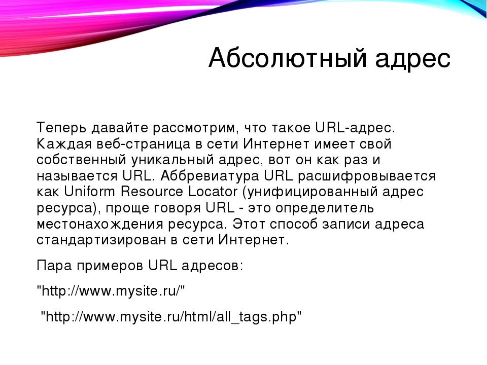 Абсолютный адрес Теперь давайте рассмотрим, что такое URL-адрес. Каждая веб-с...