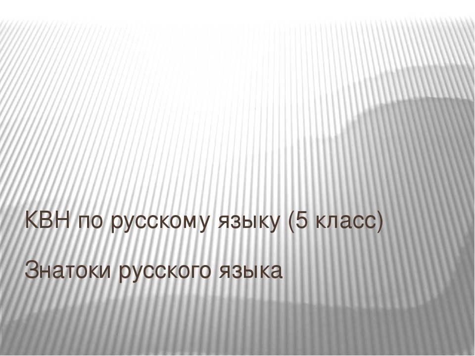 Знатоки русского языка КВН по русскому языку (5 класс)