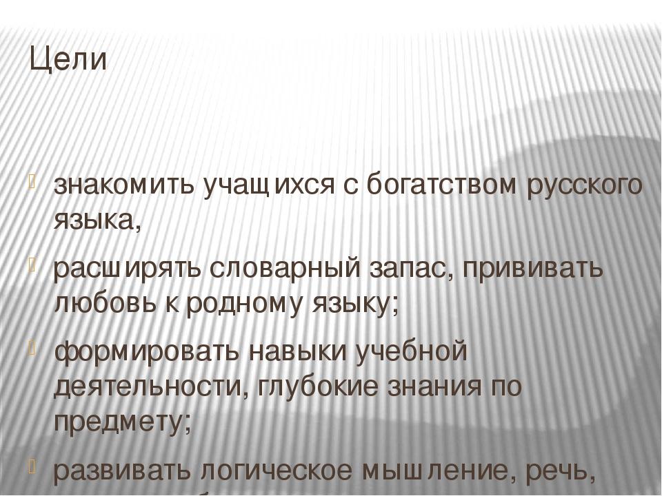Цели знакомить учащихся с богатством русского языка, расширять словарный запа...