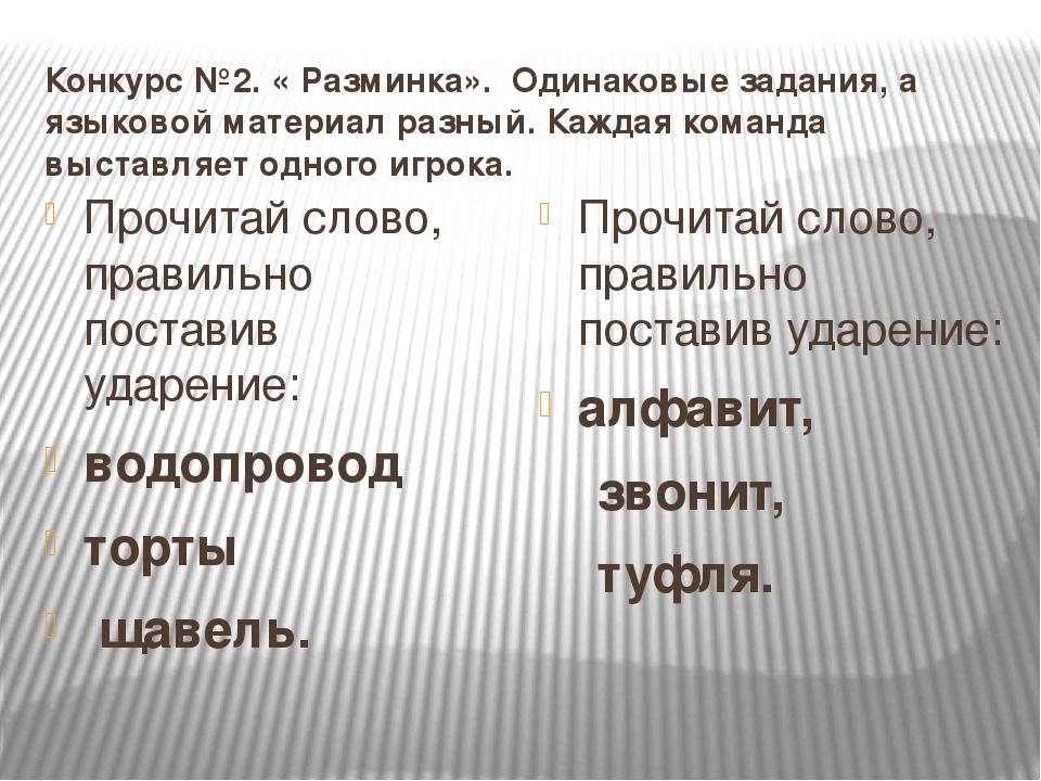 Конкурс №2. « Разминка». Одинаковые задания, а языковой материал разный. Кажд...
