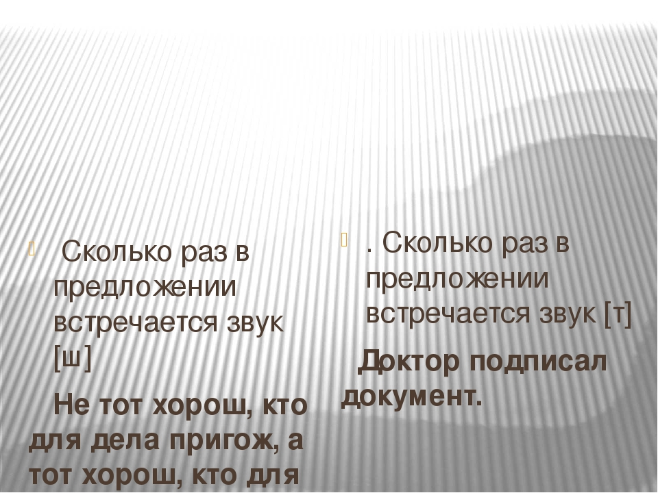 Сколько раз в предложении встречается звук [ш] Не тот хорош, кто для дела пр...