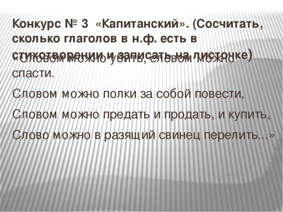 Конкурс № 3 «Капитанский». (Сосчитать, сколько глаголов в н.ф. есть в стихотв...