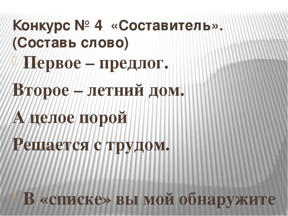 Конкурс № 4 «Составитель». (Составь слово) Первое – предлог. Второе – летний...