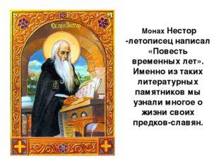Монах Нестор -летописец написал «Повесть временных лет». Именно из таких лит