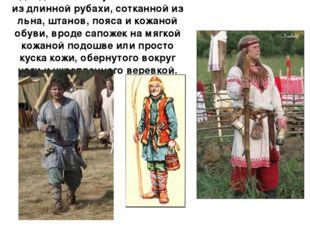 Одежда славян-мужчин состояла из длинной рубахи, сотканной из льна, штанов, п