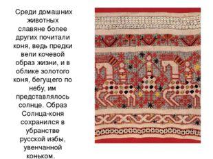 Среди домашних животных славяне более других почитали коня, ведь предки вели