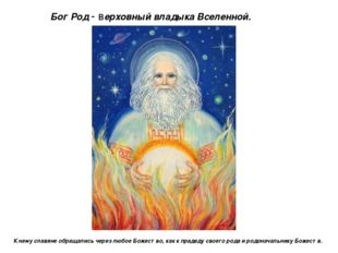Бог Род - верховный владыка Вселенной. К нему славяне обращались через любое