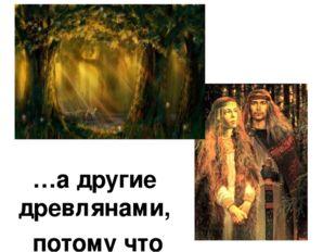 …а другие древлянами, потому что сели в лесах…