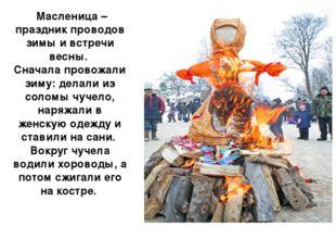 Масленица – праздник проводов зимы и встречи весны. Сначала провожали зиму: