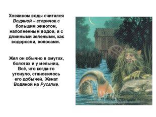 Хозяином воды считался Водяной – старичок с большим животом, наполненным водо