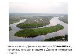 иные сели по Двине и назвались полочанами , по речке, которая впадает в Двину