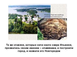 Те же славяне, которые сели около озера Ильменя, прозвались своим именем – сл
