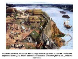 Селились славяне обычно в местах, окруженных крутыми склонами, глубокими овр