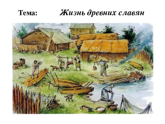 Тема: Жизнь древних славян