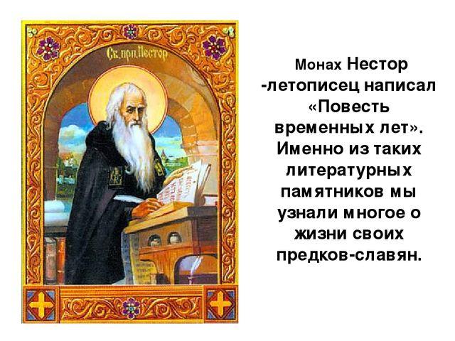 Монах Нестор -летописец написал «Повесть временных лет». Именно из таких лит...